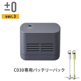 【ほぼ全品ポイント10倍】プラスマイナスゼロ ±0 コードレスクリーナー Ver.3 XJC-C030 バッテリーパック 充電パック 交換用 予備バッテリー