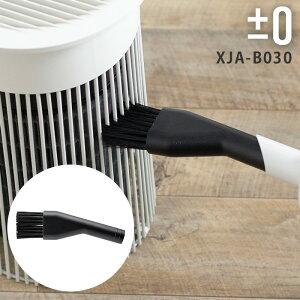 ±0 プラスマイナスゼロ コードレスクリーナー 共通 ほうきノズル チューブ レール用 網戸用 オプションパーツ パーツ XJC共通 XJA-B030