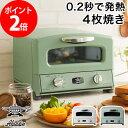 トースター オーブン アラジン Aladdin グラファイト グリル&トースター AGT-G13 【ポイント10倍】 ホワイト グリーン 4枚焼き トース…