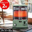 【温湿時計など4つから選べる特典】アラジン 石油ストーブ CAP-U288 タイマー付 aladdin Aladdin 暖房 暖房器具 自動タイマー 耐震自動…