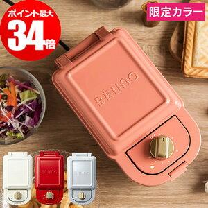 BRUNO ブルーノ ホットサンドメーカー シングル レッド ホワイト 食パン レシピ タイマー プレート コンパクト BOE043