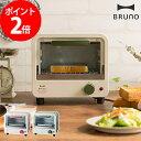 BRUNO ブルーノ My Little シリーズ ミニトースター BOE049 マイリトル ベージュ ピンク グリーン おしゃれ かわいい トースター 食パ…