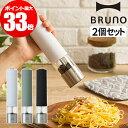 BRUNO LED ライト付スパイスミル 2個セット ブルーノ BHK223 ホワイト ブルーグレー ブラック 電動式 電動ミル 送料無料