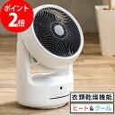 選べる特典付き サーキュレーター 衣類乾燥機能 ヒート&クール HC-T1805 首振り おしゃれ 扇風機 暖房 セラミックファンヒーター 部屋…