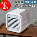 選べる特典付き 冷風機 冷風扇 デスクトップ RF-T1813 スポットクーラー 卓上 小型扇風機 デスクファン おしゃれ デスクファン ミニ扇…