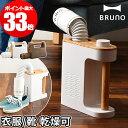 布団乾燥機 BRUNO マルチふとんドライヤー BOE047 アイボリー ふとん おしゃれ 毛布 靴 衣服乾燥機 靴乾燥 くつ乾燥 足元ヒーター ブル…