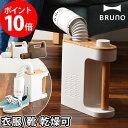 BRUNO ブルーノ ふとん乾燥機 布団ドライヤー 木目 BOE047 布団乾燥機 靴乾燥機 温風 BOE047