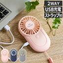 扇風機 ハンディ 充電式 コンパクトファン アイファン ポケット 首かけ おしゃれ 卓上扇風機 サーキュレーター USB
