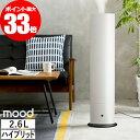 mood ムード ハイブリッド加湿器 DKHU352MWH マットホワイト 6畳対応 2.6L 切タイマー リモコン付き