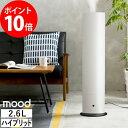 【もれなく消臭液+4つから選べる特典】ハイブリッド加湿器 タワー mood ムード DKHU352MWH 加湿 器 ハイブリッド式 ハイブリット アロ…