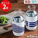 ON℃ZONE オンドゾーン 飲みごこちとっくり 波 線 OZNN-360 360ml 温・冷両用 2合 保温 保冷 ステンレス ガラス瓶 耐熱
