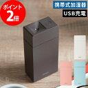 PRISMATE プリズメイト 充電式 ポータブル加湿器 ショート 4色 超音波式 USB充電 コードレス 卓上 オフィス 携帯用 タイマー PR-HF027
