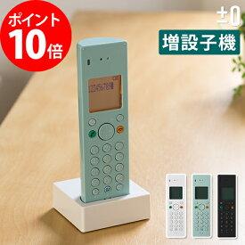 ±0 プラスマイナスゼロ DECTコードレス増設子機 ホワイト グリーングレー ブラック 周波数 1.9GHz帯 デジタル方式 XMT-Z050 コードレス電話増設子機