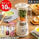 recolte レコルト リコ RICO ガラスブレンダー RGB-1 ホワイト レッド ピンク 耐熱ガラス ガラスジャー ブレンダー ミキサー ガラスジ…