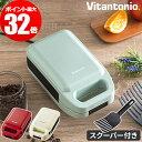 Vitantonio ビタントニオ ホットサンドメーカー 厚焼き gooood グード VHS-10 レッド ホワイト チーズ 耳まで焼ける おしゃれ かわいい…