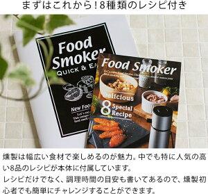 グリーンハウスフードスモーカーGH-SMKA-SV小型スタンドタイプレシピ付きスモークチップ付き家庭用燻製冷燻コンパクト