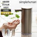 simplehuman シンプルヒューマン 充電式ソープディスペンサー おしゃれ ST1043 ST1044 ST1046 キッチン 洗面台 自動調整 詰め替え 1年…