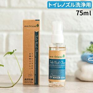 木村石鹸 エコフレンド ecofriend トイレノズルお掃除スプレー 弱アルカリ性 日本製 75ml