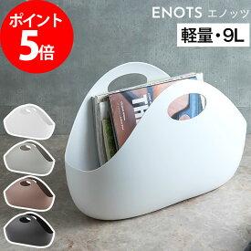 収納カゴ ENOTS インテリアバッグ エノッツ 日本製 岩谷マテリアル ホワイト グレー ブラウン ブラック I'md IMD アイムディー