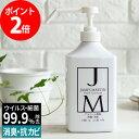 JAMES MARTIN ジェームズ マーティン フレッシュサニタイザー シャワーポンプ 1000ml 除菌用アルコール 弱酸性 日本製