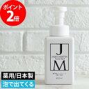 JAMES MARTIN ジェームズ マーティン 薬用泡ハンドソープ 400ml 弱酸性 日本製 医薬部外品