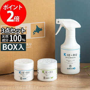 KIE〜RU きえーる ギフトセット[小] 3点セット 天然成分100% 消臭剤 日本製 UG-25