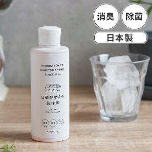 自動製氷機洗浄剤 木村石鹸 Cシリーズ 自動製氷機の洗浄剤 200ml C SERIES 日本製