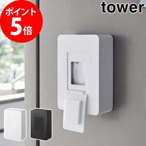 マグネットウェットシートホルダー タワー tower ホワイト ブラック 5314 5315 山崎実業 Yamazaki