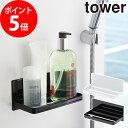 tower バスルーム tower ラック tower マグネット マグネットバスルームラック タワー tower ホワイト ブラック 磁石 ラック バスルー…