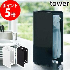 ゴム手袋収納ラック タワー tower 3928 3929 ホワイト ブラック yamazaki 山崎実業