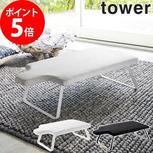 tower アイロン台 人体型スチールメッシュアイロン台 タワー ホワイト ブラック 4932 4933 山崎実業 Yamazaki