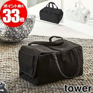 tower タワー アイロン収納マット ホワイト ブラック 03443 03444 綿100% バッグ 仕上げ馬 山崎実業