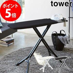 tower タワー スタンド式アイロン台 高さ調節15段階 ホワイト ブラック 3150 3151 スチール 折り畳み 山崎実業 Yamazaki