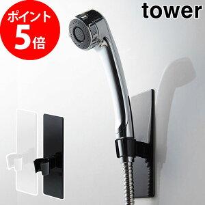 tower タワー マグネットバスルームシャワーフック ホワイト ブラック 3805 3806 スチール 山崎実業 Yamazaki