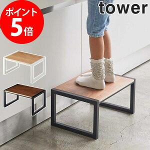 tower 踏み台 タワー ホワイト ブラック 5158 5159 山崎実業 Yamazaki