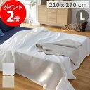 ソファー ファブリック 長方形 ベッド Fab the Home マルチカバー ハニカム L FH158840 ホワイト ストーン 210x270