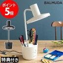 BALMUDA The Light 【オリジナル色鉛筆の特典】 バルミューダ ザ・ライト ホワイト ブラック L01A ライト デスクライト 目に優しい LED…