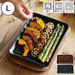 グリルプレートL(陶器オーブン料理グリル)