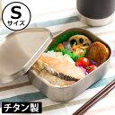 ポイント10倍 お弁当箱 チタン HANAKO S (工房アイザワ 日本製 男性 一段 人気 保存容器 おしゃれ 軽量シンプル フードボックス 丈夫 …