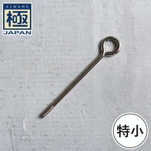 【正規品】 リバーライト 鉄のフライパン用交換アイボルト 特小 極 JAPAN