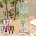 KINTO ROSETTE シャンパングラス (キントー エレガント グラス 食器 パーティ アウトドア キャンプ グランピング プレスガラス風 樹脂 …