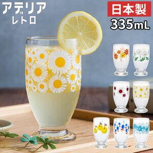 グラス 復刻版 石塚硝子 ADERIA アデリア レトロ 台付きグラス320 335ml 日本製 グラスウェア ガラス コップ タンブラー パフェグラス 花柄 梨 風船