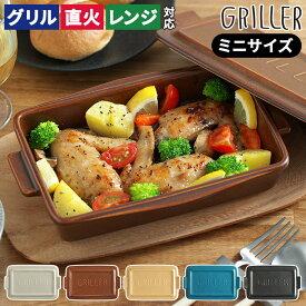 【送料無料】 GRILLER グリラー ミニ 全5色 日本製 レシピ付き 耐熱陶器 直火 オーブン 電子レンジ 魚焼きグリル TOOLS イブキクラフト マイスターハンド