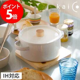 kaico カイコ 琺瑯 両手鍋 2.6L IH対応 非売品の桜板鍋敷き付 ホワイト