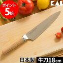 包丁 kai 貝印 コンポジット ステンレス 牛刀包丁 18cm 【レビュー投稿で4つから選べる特典】