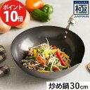 【正規品】 リバーライト 鉄の炒め鍋 極 JAPAN IH対応 30cm フライパン