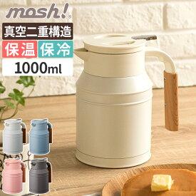 ポイント10倍 mosh! モッシュ 卓上ポット タンク 1.0L DMTK1.0 アイボリー ターコイズ ブラウン ピンク 保温 保冷 ステンレス 全4色