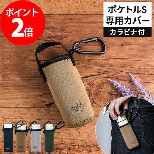 水筒ケース POKETLE ポケトル ボトル S 専用カバー カラビナ付き 全4色 120ml