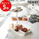 キッチン3段トレー タワー tower TOWER 山崎実業 yamazaki ブラック ホワイト パーティートレー キッチントレー お皿 ディッシュプレー…