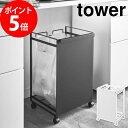 目隠し分別ダストワゴン タワー 2分別 tower 山崎実業 YAMAZAKI 分別 ホワイト ブラック ゴミ箱 ダストボックス ごみ箱 分別式 キャス…